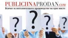 ТОП 10 на най-често задаваните въпроси за Изпълнителното производство (част - 2)